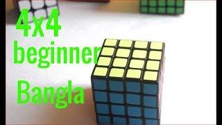 how to solve rubiks cube 4x4 new beginner method  (Bangla)