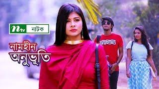 নামহীন অনুভূতি  | Namhin Onuvuti | Tausif Mahbub | Toya | NTV Romantic Natok 2019