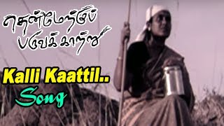 Thenmerku Paruvakatru | Thenmerku Paruvakatru full movie scenes | Kalli Kaattil song | Title credits
