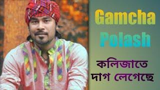 Kolijate dag legechhe live show by Gamchha polash with N0ngor