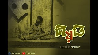 Bengali New Short Film 2018   Niyoti (নিয়তি) । R.I.Shakib   Snf Creation