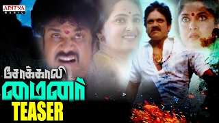 Sokkali Mainor Movie Teaser  ( SCN ) Tamil Dubbed || Nagarjuna, Ramya Krishnan, Lavanya