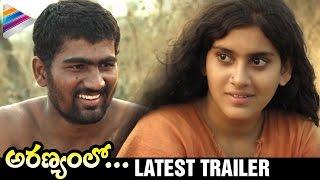 Latest 2017 Telugu Movie Trailers | Aranyamlo Movie Latest Trailer | 2017 Movies | Telugu Filmnagar