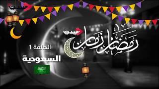 ذكريات رمضان زمان في السعودية .. #رمضان_زمان الحلقة ١