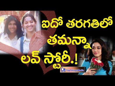 Tamanna Bhatia Reveals her Real Life  Love Story |  స్కూల్ లో ప్రేమాయణం |Top Telugu Media