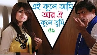 Bangla Natok | Ei Kule Ami R Oi Kule Tumi | Part 59