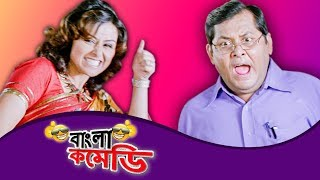 Funny Tricks to get Boyfriend Phone Number||Kharaj Mukherjee Comedy scenes| Bangla Comedy