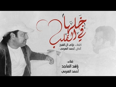 Xxx Mp4 راشد الماجد و أحمد الهرمي خلها في القلب حصرياً 2016 3gp Sex