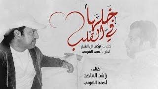 راشد الماجد و أحمد الهرمي - خلها في القلب (حصرياً) | 2016