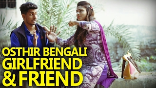 Osthir Bangali 2 | Bangali Friends & Girl Friend | New Bangla Funny Video 2017 Natok | Madology