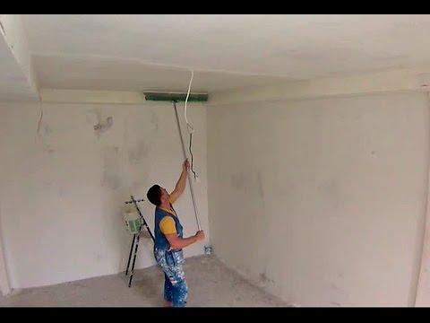 Шпаклевка стен и потолков видео