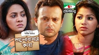 Valobashar Kabbo | Bangla Telefilm | Tarin | Riaz | Evana | Channel i TV