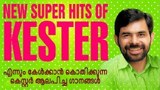 Greatest Hits Of Kester   Malayalam Christian Devotional Songs   Jino Kunnumpurath
