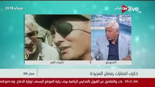 صباح ON - ذكرى انتصارات رمضان المجيدة .. ل. محمد الغباري