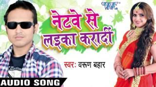 सईया गवना कराके | Saiya Gawna Kara Ke  | Netway Se Laika Karadi | Varun Bahaar | Bhojpuri Song