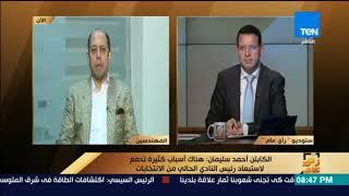 رأي عام - أحمد سليمان: لن أخوض انتخابات نادي الزمالك إلا بقائمتي كاملة