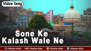 Sone Ke Kalash Wale Ne   Taqdeer Badal Dali   Best Qawwali Song Ajmer Sharif Dargah   Masha Allah