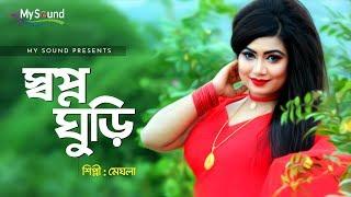 Shopno Ghuri (স্বপ্ন ঘুড়ি) | Meghla | Music Video | Bangla New Song 2017