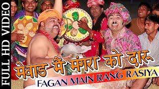 Rajasthani Holi 2015 - 'Mewad Main Mangra Ko Daru' FAGUN GEET | Desi Marwadi Fagan Song | 1080p HD