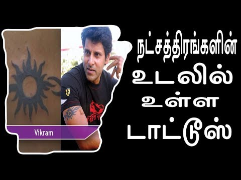 Xxx Mp4 Top Heroines Hot Tattoos Tamil Actresses And Their Tattoo Famous Actress With Tattoo Gallery 3gp Sex