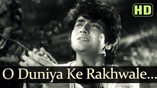 O Duniya Ke Rakhwale (HD) | Baiju Bawra Songs | Meena Kumari | Bharat Bhushan | Naushad Hits