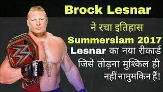 Brock Lesnar Make History After Won Summerslam 2017 | WWE NEWS HINDI