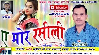 नरेश पंचोली-Cg Song-A Mor Rasili-Naresh Pancholi-New Chhattisgarhi Video Geet HD 2018