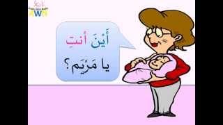Where are you? - Arabic story - www.arabicwithnadia.com - Arabic reading book