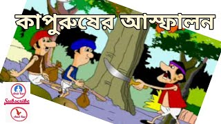bengali cartoon Cowards Bragging কাপুরুষের আস্ফালন