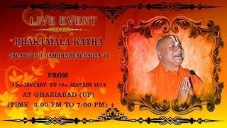 SANSKAR  LIVE -  JAGADGURU SWAMI RAMBHADRACHARYA JI - SHRI BHAKTMAL KATHA - GHAZIABAD (U.P)  - DAY 1