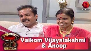 JB Junction: Vaikom Vijayalakshmi & Anoop | വൈക്കം വിജയലക്ഷ്മിയും ഭര്ത്താവ് അനൂപും