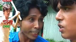 ২০১৭ সালের দমফাটা হাসির ভিডিও পাবনার গেদা ও মামার কাহিনি II HD Video Exclusive by On tek Music II
