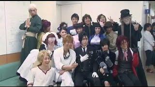 Kuromyu 2009 [That butler, Friendship] Backstage Animate