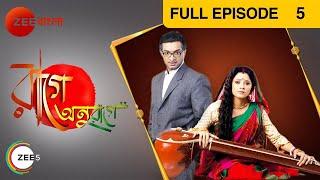 Raage Anuraage Episode 05 - November 01, 2013
