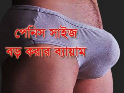 পেনিস সাইজ বড় করার ৩টি ব্যায়াম | Bangla Health tips