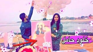 مقطع مؤثر - دكتوره خلود تفاجئ زوجها امين بحملها