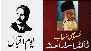 Yom-e-Iqbal Khasoosi Khitab (1996) By Dr. Israr Ahmed