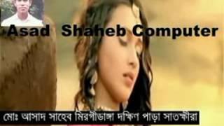 Prem Hoy Lo Re Babui Pakhir Basha. প্রেম হইলো রে বাবুই পাখির বাসা।