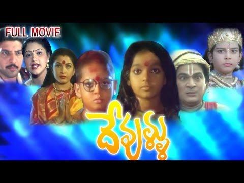 Devullu Full Length Telugu Movie || DVD Rip
