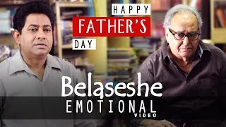 Father's Day Emotional Video | BELASESHE | SOUMITRA CHATTERJEE | SHANKAR | BENGALI FILM