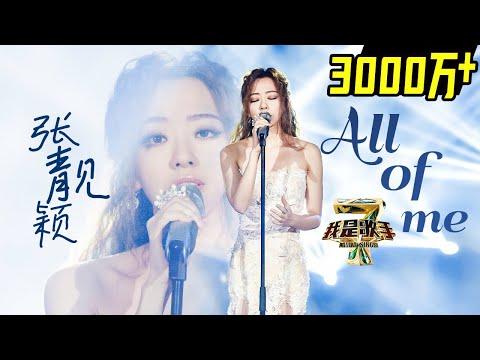 Xxx Mp4 张靓颖 《All Of Me》 《我是歌手 3》第九期单曲纯享 I Am A Singer 3 EP9 Song Jane Zhang Performance【湖南卫视官方版】 3gp Sex