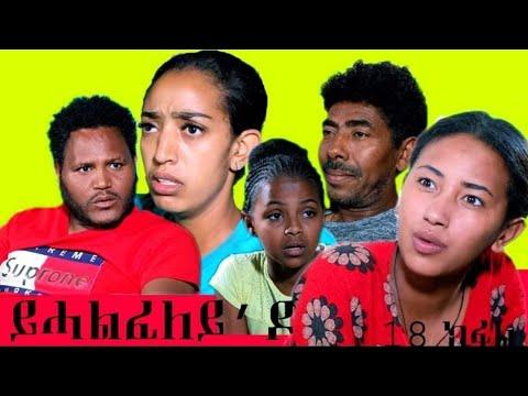 New Eritrean Film 2021 Yhalfeley do ይሓልፈለይ ዶ Part 18 by brhane kflu