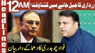 Asif Zardari is in danger   Headlines 12 AM   14 January 2019   AbbTak News