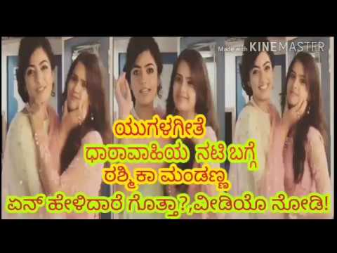 Xxx Mp4 Rashmika Mandanna Speaks About YugalaGeethe Serial Heroin 3gp Sex
