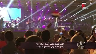 """كل يوم - لأول مرة الفنان حكيم يغني """"قالوا ايه"""" في حفل الكويت"""