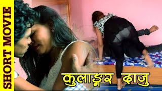 New Nepali Short Movie :कुलंगार दाजु  Kulangar daju |for social awareness video|