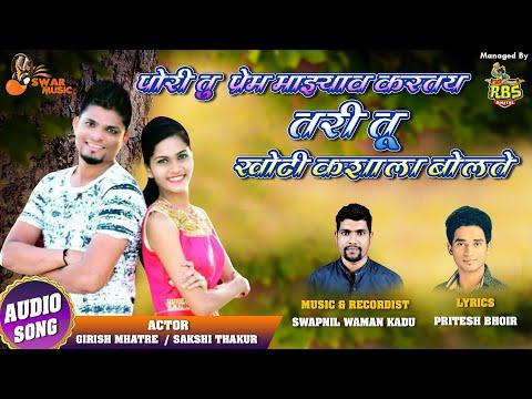 Xxx Mp4 Pori Tu Prem Majhyav Kartay Reloaded Sweet Love Song 2018 New Marathi Love Song 2018 3gp Sex