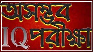 অসম্ভব IQ পরীক্ষা, কেউ পারে না | Impossible IQ Test none can | IQ Test #11| Bangla Intelligence Test
