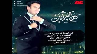 تتر بداية مسلسل بين السرايات غناء محمود الليثي- رمضان ٢٠١٥
