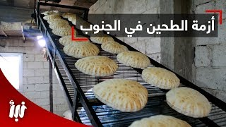 تقرير عن أزمة الطحين في محافظة درعا  والكميات التي تصل للأفران